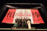 2月11日公開の映画『相棒-劇場版IV-』初日舞台あいさつの模様