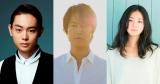 映画『火花』に出演が決まった(左から)菅田将暉、桐谷健太、木村文乃