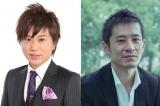 映画『火花』に出演が決まった(左から)川谷修士、三浦誠己