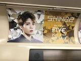 SHINeeが5路線5編成を広告ジャック【窓上広告】ジョンヒョン