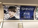 SHINeeが5路線5編成を広告ジャック【窓上広告】ミンホ