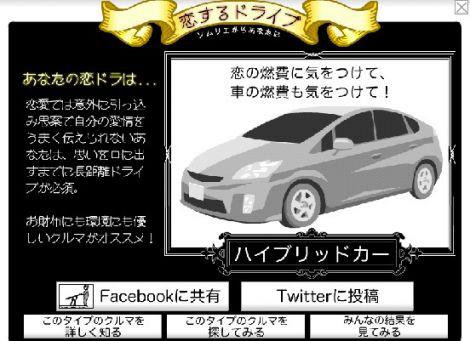 社団法人日本中古自動車販売協会連合会が11日スタートさせたドライブデートのシミュレーションコンテンツ『恋するドライブ』