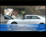 JAFがホームページ上で公開中の高速道路上で逆走車に遭遇した状況の再現映像