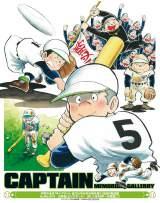 不朽の名作野球漫画『キャプテン』が38年ぶりに復活(C)ちばあきお