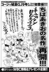 『キャプテン』新連載告知ページ (C)ちばあきお・コージィ城倉/集英社