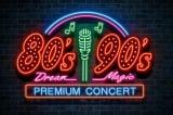 3月4・5日に開催される『80's Dream 90's Magic PREMIUM CONCERT』