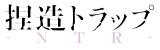 アニメ『捏造トラップ-NTR-』2017年放送予定(C)コダマナオコ/一迅社・捏造トラップ製作委員会