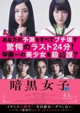 映画『暗黒女子』(C)2017「暗黒女子」製作委員会 (C)秋吉理香子/双葉社