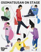『おそ松さん on STAGE 〜SIX MEN'S SHOW TIME〜』(C)赤塚不二夫「おそ松さん」 on STAGE製作委員会2016