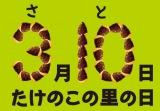 『たけのこの里の日』記念日ロゴ