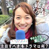 「タラレバ恐怖症」の女性たちに松原江里佳リポーターが直撃インタビュー (C)ORICON NewS inc.
