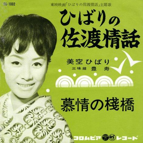 美空ひばりさん「ひばりの佐渡情話」レコードジャケット