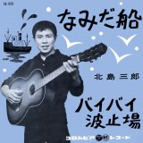 北島三郎「なみだ船」レコードジャケット