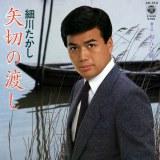 細川たかし「矢切の渡し」レコードジャケット