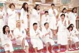 2月17日放送、テレビ朝日系『金曜★ロンドンハーツ2時間スペシャル』で奇跡の一枚大賞決定。バスローブ姿で大集合
