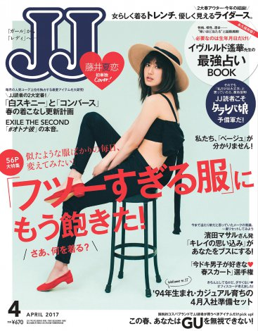 『JJ』専属モデルとして単独で表紙を飾ったE-girls/Happinessの藤井夏恋(光文社)
