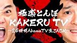 コンビ復活後、テレビ初冠特番で24時間生放送に挑戦する極楽とんぼ(C)AbemaTV