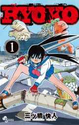「新世代サンデー賞」で大賞を受賞した三ツ橋快人氏のデビュー作『RYOKO』のコミックス第1巻が発売