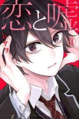 原作コミックス『恋と嘘』第3巻(C)ムサヲ/講談社