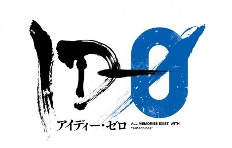 谷口悟朗×黒田洋介×サンジゲンによる完全オリジナルアニメ—ション『ID-0(アイディー・ゼロ)』4月よりテレビアニメ放送決定(C)ID-0 Project