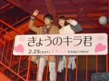 東京タワーフットタウンで行われた映画『きょうのキラ君』×東京タワーバレンタインイベントに出席した(左から)中川大志、飯豊まりえ (C)ORICON NewS inc.