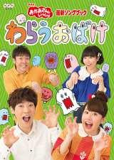 4月19日に発売されるDVD「おかあさんといっしょ」最新ソングブック『わらうおばけ』