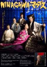 『NINAGAWA・マクベス』6月から世界公演。蜷川幸雄さんの一周忌追悼公演として上演されることが決定