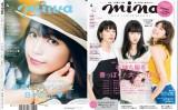 『mina』4月号の裏表紙のタイトルが「miwa」に!(C)mina2017年4月号