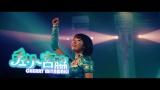 宮脇咲良扮する新人レスラー・チェリー宮脇〜AKB48 47thシングル「シュートサイン」MVより