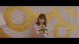 小嶋陽菜のAKB48卒業曲「気づかれないように…」のMV公開