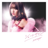 AKB48の47thシングル「シュートサイン」通常盤Type-A