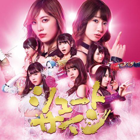 AKB48の47thシングル「シュートサイン」初回限定盤Type-C