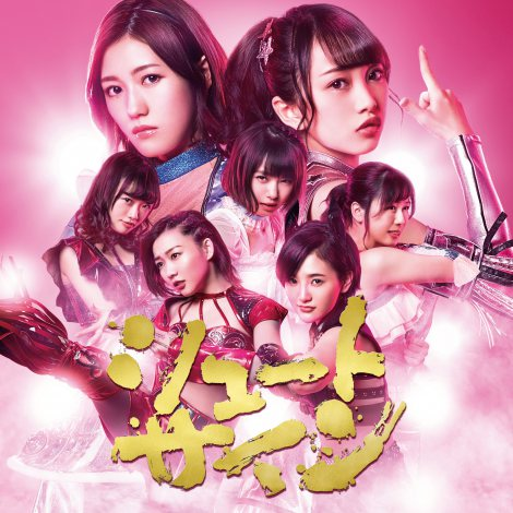 AKB48の47thシングル「シュートサイン」初回限定盤Type-D