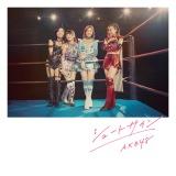 AKB48の47thシングル「シュートサイン」通常盤Type-D