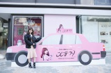 2月20日〜28日まで期間限定で運行する「こじまつりタクシー」のパネルと記念撮影(C)AKS