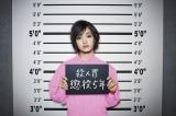 4月スタート、テレビ朝日系金曜ナイトドラマ『女囚セブン』に主演する剛力彩芽(C)テレビ朝日