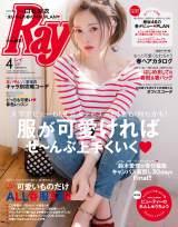 """『Ray』4月号で春の""""モテカジュアル""""なスタイルを披露する白石麻衣"""