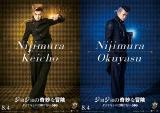 映画『ジョジョの奇妙な冒険 ダイヤモンドは砕けない 第一章』に出演する(左から)岡田将生、真剣佑 (C)LUCKY LAND COMMUNICATIONS/集英社