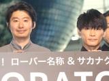『au×HAKUTO ローバー命名式&応援楽曲初披露LIVE』に出席した(左から)袴田武史氏、山口一郎 (C)ORICON NewS inc.