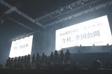 乃木坂46『5th YEAR BIRTHDAY LIVE』2日目より