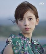 橋本奈々未のBD『恋する文学-夏の旅-』