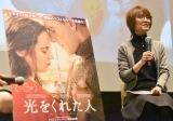 映画『光をくれた人』トークイベントに出席した松浦美奈氏 (C)ORICON NewS inc.