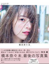 橋本奈々未ラスト写真集『2017』(C)SHOGAKUKAN