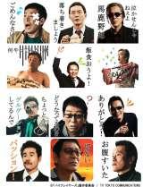 テレビ東京系ドラマ『バイプレイヤーズ〜もしも6人の名脇役がシェアハウスで暮らしたら〜』の公式LINEスタンプが登場