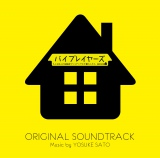 ドラマ『バイプレイヤーズ〜もしも6人の名脇役がシェアハウスで暮らしたら〜』オリジナル・サウンドトラック(3月29日発売)