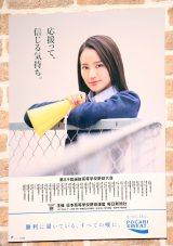 岡田結実がイメージキャラクターに選出された『センバツ応援ポスター』 (C)ORICON NewS inc.