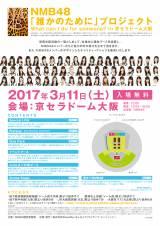 山本彩が所属するNMB48は3月11日に京セラドーム大阪でチャリティーイベントを開催