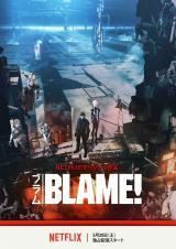 アニメ映画『BLAME!』5月20日よりNetflixで世界配信(C)弐瓶勉・講談社/東亜重工動画制作局