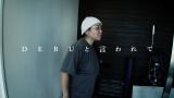 HY仲宗根泉がダイエット応援ソング「DEBUと言われて」MV公開