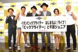 (左から)タケト、なかやまきんに君、ヒデ、千原ジュニア、岡田結実、レイザーラモンRG=『イオン ビッグフライデー』初日概要発表イベント (C)ORICON NewS inc.